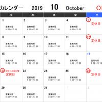 2019年10月営業カレンダー